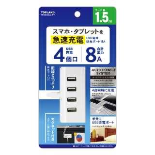 USB電源延長ポート8A TPUSIC8A-WT ホワイト [1.5m]