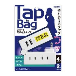 USB付きモバイルタップ ホワイト TPM100-WT ホワイト