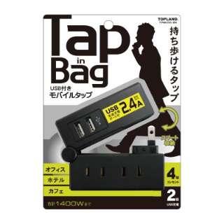USB付きモバイルタップ ブラック TPM100-BK ブラック