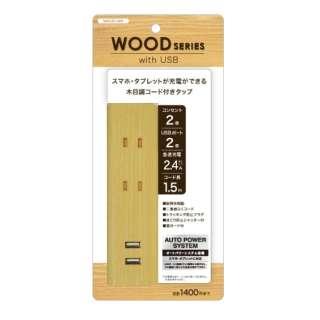 USB付きタップ1.5mナチュラルウッド M4020-NW ナチュラルウッド [1.5m]