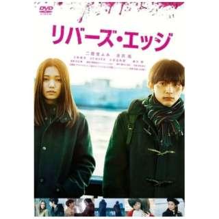 リバーズ・エッジ 通常盤 【DVD】