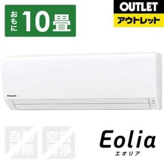 【アウトレット品】 エアコン Eolia(エオリア) [おもに10畳用 /単100V 15A] CS-287CF 【生産完了品】