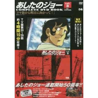 DVD BOOK あしたのジョー 3