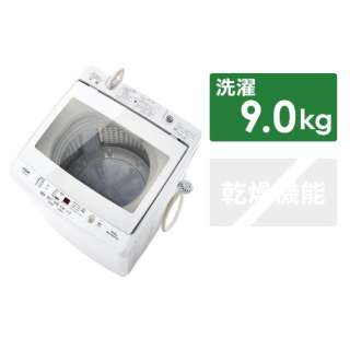 AQW-GV90G-W 全自動洗濯機 WIDE GLASS TOP ホワイト [洗濯9.0kg /乾燥機能無 /上開き]
