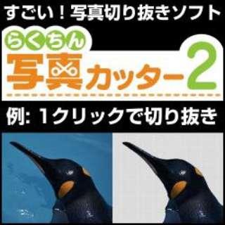 らくちん写真カッター2 【ダウンロード版】
