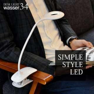 wasser 34 2Way式スタンドライト wasser(ヴァッサ) ホワイト [昼白色 /LED]