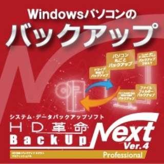 HD革命/BackUpNextVer.4_Professional_ダウンロード版 【ダウンロード版】