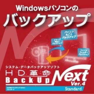 HD革命/BackUpNextVer.4_Standard_ダウンロード版 【ダウンロード版】