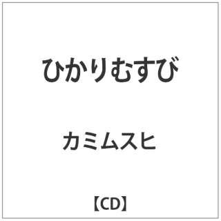 カミムスヒ:ひかりむすび 【CD】