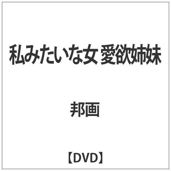 私みたいな女 愛欲姉妹 【DVD】