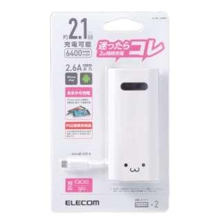 DE-M01L-6400 モバイルバッテリー ホワイトフェイス [6400mAh /2ポート /microUSB /充電タイプ]