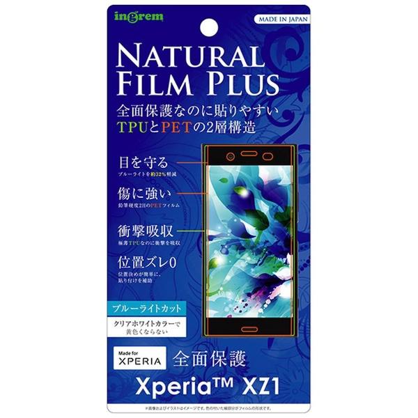 INGREM Xperia XZ1 TPUフィルムPET ブルーライト フルカバー 耐衝撃 簡単 IN-RXZ1FT NPM
