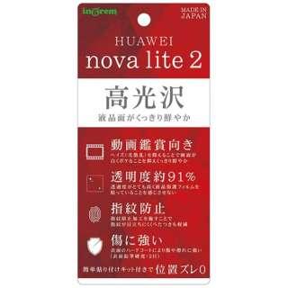 HUAWEI nova lite 2 フィルム 指紋防止 光沢 IN-HNL2F/A1