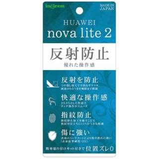 HUAWEI nova lite 2 フィルム 指紋 反射防止 IN-HNL2F/B1