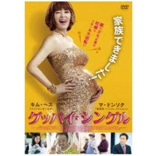 グッバイ・シングル 【DVD】