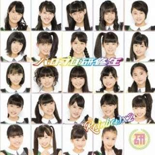 ハロプロ研修生/ Rainbow×2 【CD】