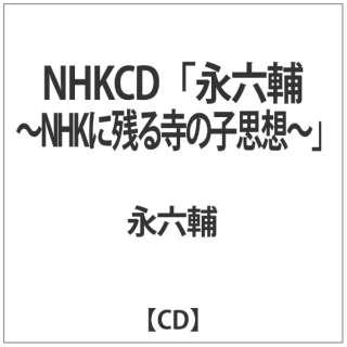 永六輔:NHKCD「永六輔-NHKに残る寺の子思想-」 【CD】