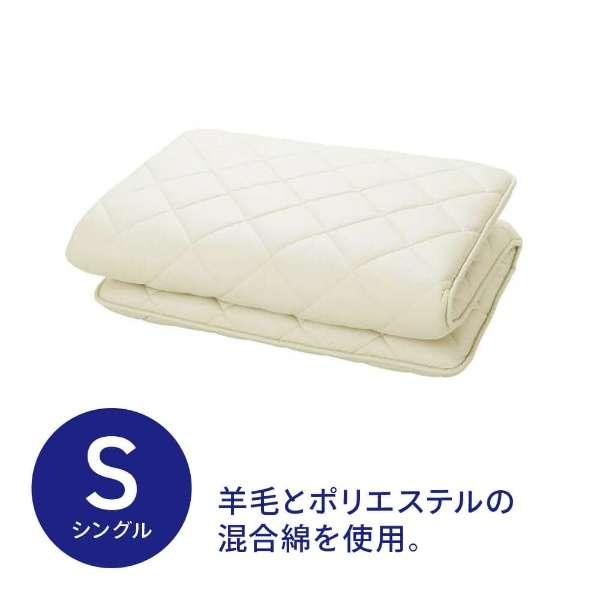 羊毛混敷ふとん シングルサイズ(100×210cm)【日本製】