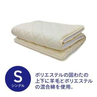 メッシュマチ付き敷ふとん シングルサイズ(100×210cm)【日本製】