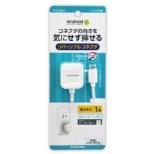 [micro USB]コンセントチャージャー リバーシブル1A