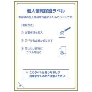 特殊ラベル 目隠しラベル・返送用 はがき OP2413 [A6 /10シート /1面]