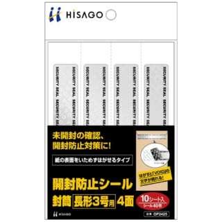 特殊ラベル 開封防止シール封筒長形3号用 OP2425 [A6 /10シート /4面]