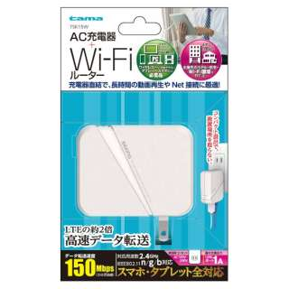 AC充電器+Wi-Fiルーター TSK15W