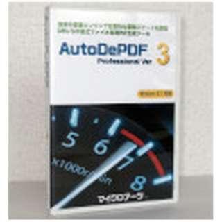〔Win版〕AutoDePDF Professional Ver3