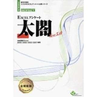 EXCELアンケート太閤 Ver5.0(全機能版)