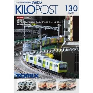キロポスト130号