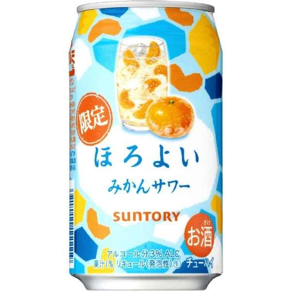 [数量限定] ほろよい みかんサワー (350ml/24本)【缶チューハイ】