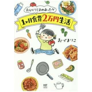 おひとりさまのあったか1ケ月食費2万円生活