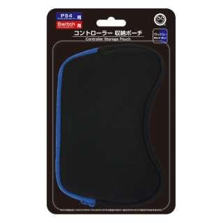 コントローラー収納ポーチ(PS4/Switch用) ブラックブルー CC-MLCSP-BL 【PS4/Switch】