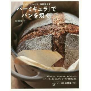 「バーミキュラ」でパンを焼く