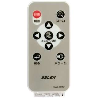 【部品 開封済未使用品】監視カメラ デジタルワイヤレスカメラセット用リモコン SWL-RM2