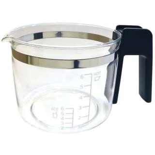 【部品 開封済未使用品】コーヒーメーカー用サーバー(ガラス容器) ACC1020
