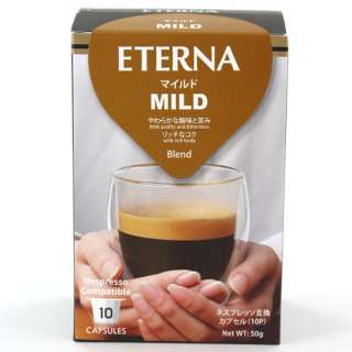コーヒーカプセル 「ETERNA(エテルナ)」マイルド