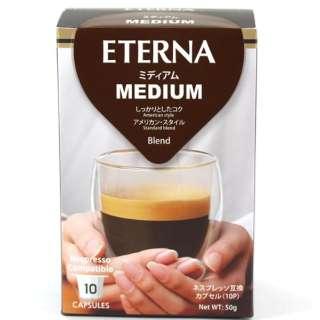 コーヒーカプセル 「ETERNA(エテルナ)」ミディアム