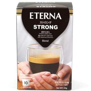 コーヒーカプセル 「ETERNA(エテルナ)」ストロング