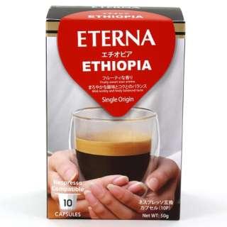 コーヒーカプセル 「ETERNA(エテルナ)」エチオピア