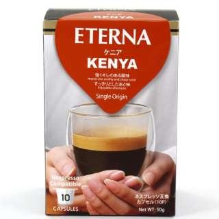 コーヒーカプセル 「ETERNA(エテルナ)」ケニヤ