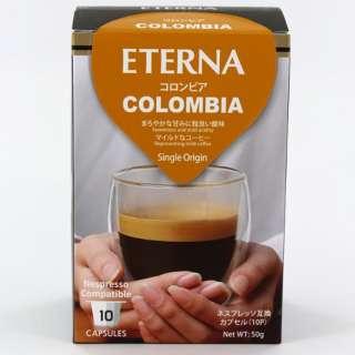 コーヒーカプセル 「ETERNA(エテルナ)」コロンビア