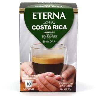 コーヒーカプセル 「ETERNA(エテルナ)」コスタリカ