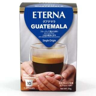 コーヒーカプセル 「ETERNA(エテルナ)」グァテマラ