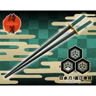 侍箸 日本刀 直江兼続