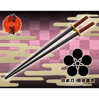 侍箸 日本刀 前田慶次