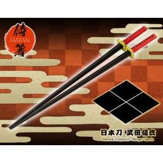 侍箸 日本刀 武田信玄