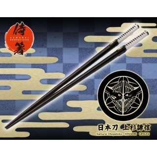 侍箸 日本刀 上杉謙信