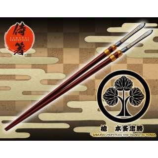 侍箸 槍 本多忠勝
