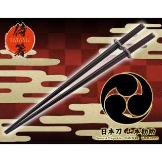侍箸 日本刀 山本勘助